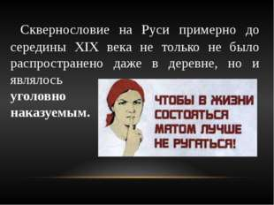 Сквернословие на Руси примерно до середины XIX века не только не было распро
