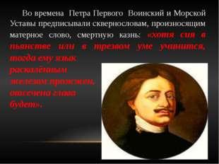 Во времена Петра Первого Воинский и Морской Уставы предписывали сквернослова