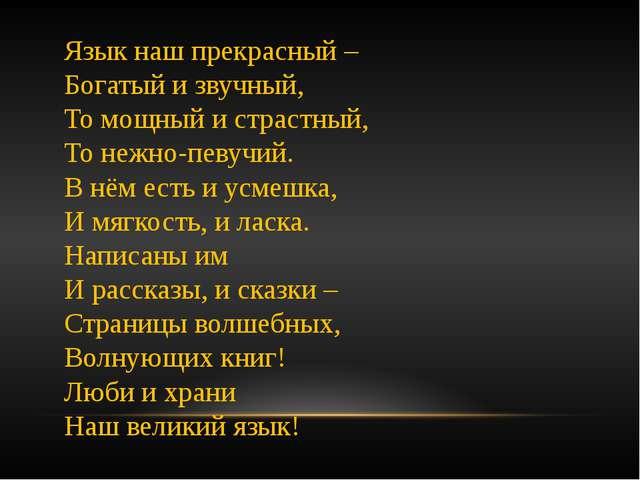 Язык наш прекрасный – Богатый и звучный, То мощный и страстный, То нежно-певу...