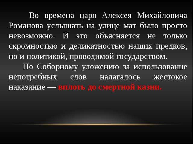 Во времена царя Алексея Михайловича Романова услышать на улице мат было прос...