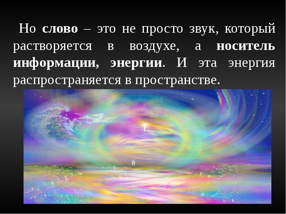 Но слово – это не просто звук, который растворяется в воздухе, а носитель ин...