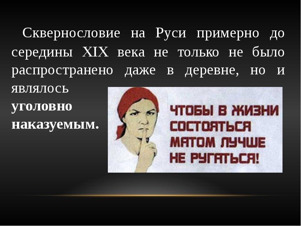 Сквернословие на Руси примерно до середины XIX века не только не было распро...