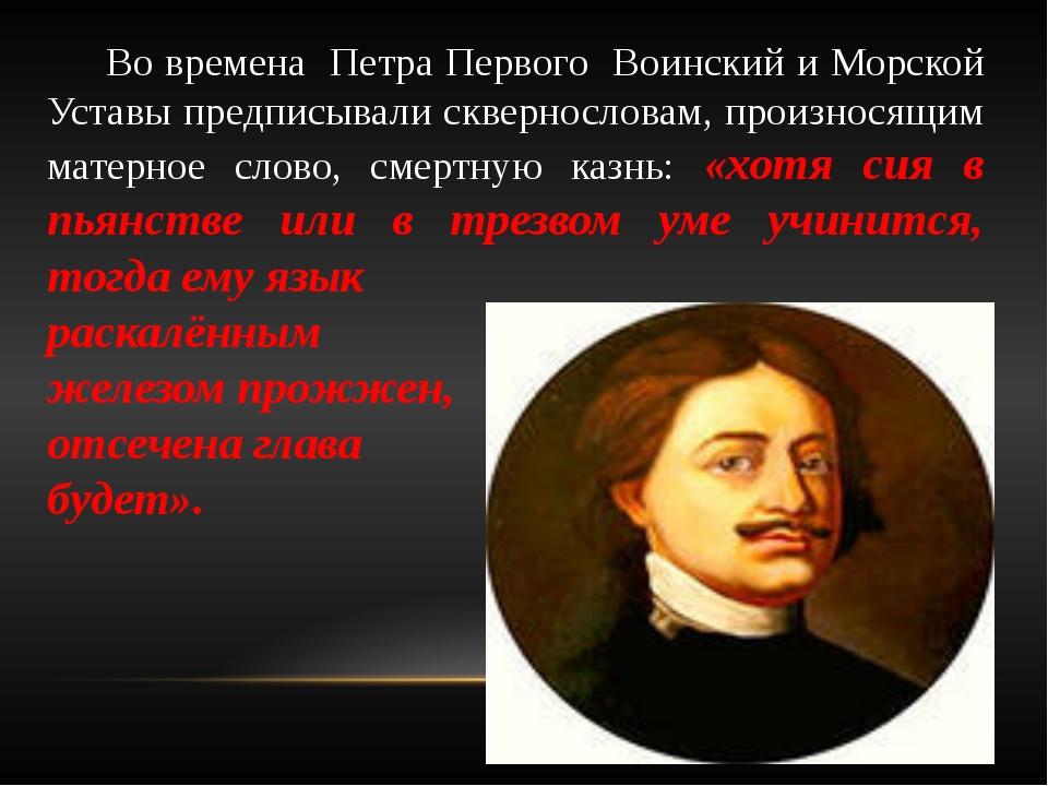 Во времена Петра Первого Воинский и Морской Уставы предписывали сквернослова...