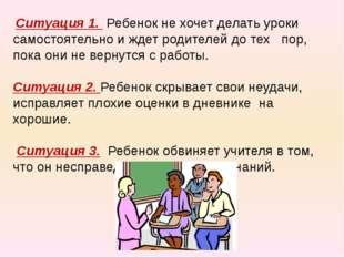 Ситуация 1. Ребенок не хочет делать уроки самостоятельно и ждет родителей до