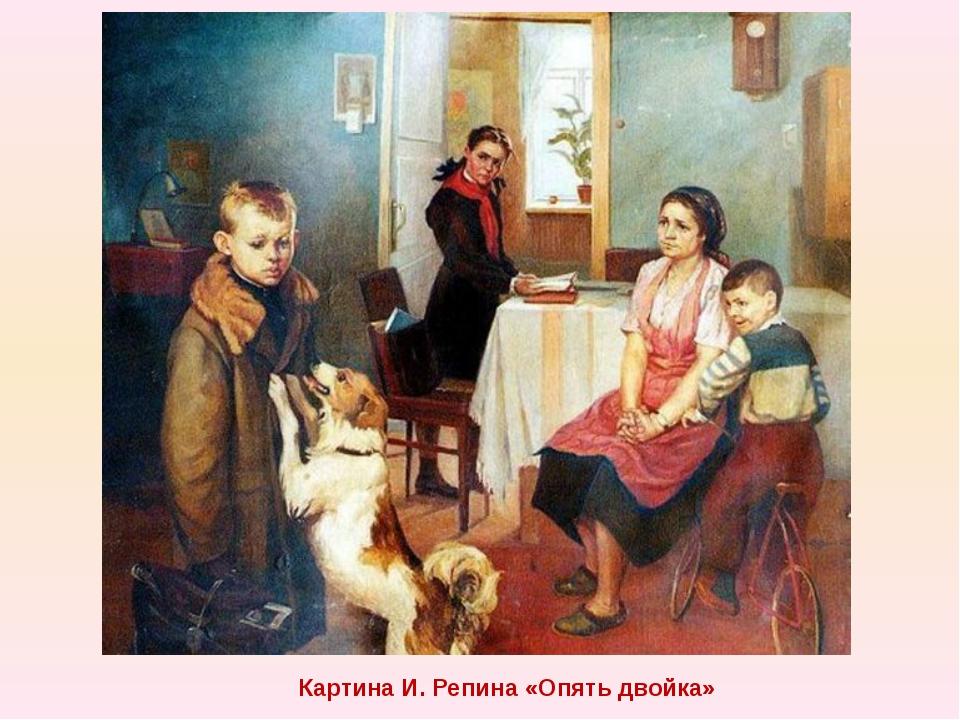 Картина И. Репина «Опять двойка»