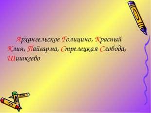 Архангельское Голицино, Красный Клин, Пайгарма, Стрелецкая Слобода, Шишкеево