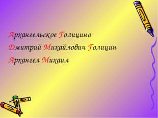 Архангельское Голицино Дмитрий Михайлович Голицин Архангел Михаил