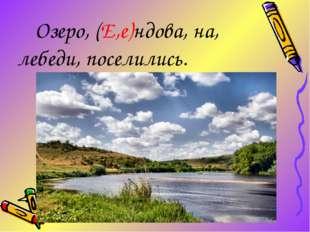 Озеро, (Е,е)ндова, на, лебеди, поселились.