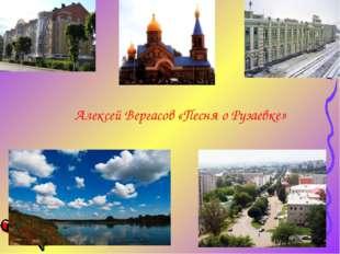 Алексей Вергасов «Песня о Рузаевке»