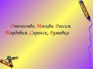 Отечество, Москва, Россия, Мордовия, Саранск, Рузаевка