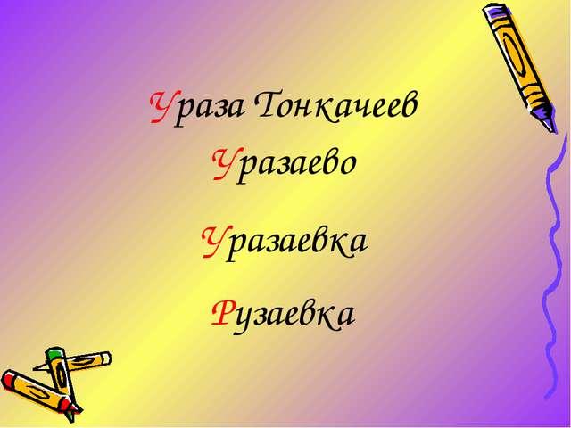Ураза Тонкачеев Уразаево Уразаевка Рузаевка
