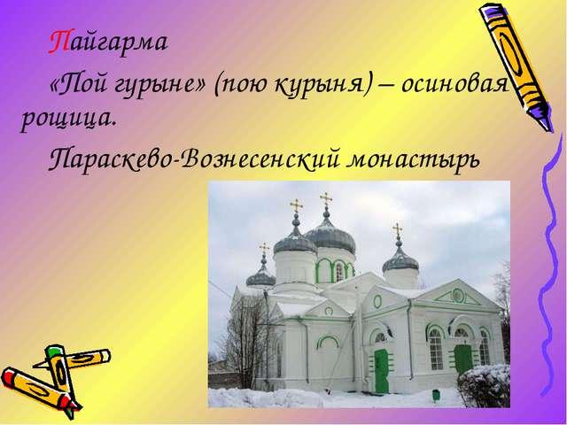 Пайгарма «Пой гурыне» (пою курыня) – осиновая рощица. Параскево-Вознесенский...