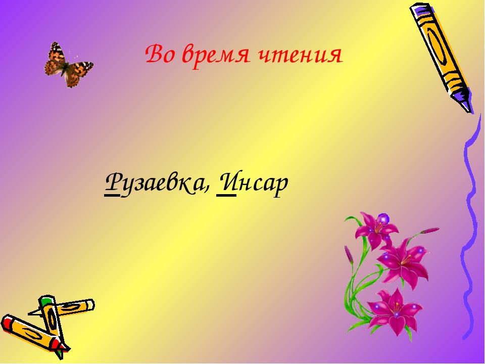 Рузаевка, Инсар Во время чтения
