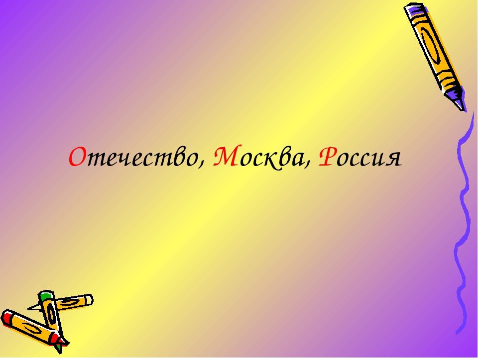 Отечество, Москва, Россия