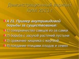 Демонстрационный вариант КИМ 2013 г А 21. Пример внутривидовой борьбы за суще