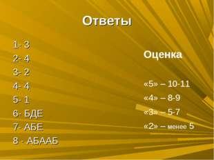 Ответы 1- 3 2- 4 3- 2 4- 4 5- 1 6- БДЕ 7- АБЕ 8 - АБААБ Оценка «5» – 10-11 «4