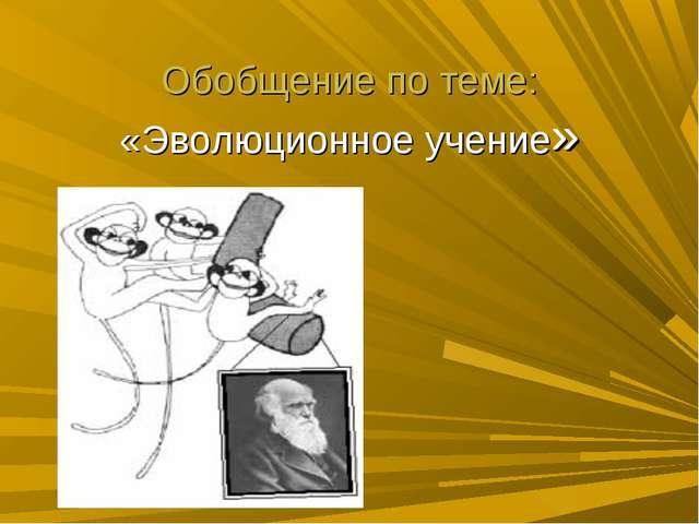 Обобщение по теме: «Эволюционное учение»