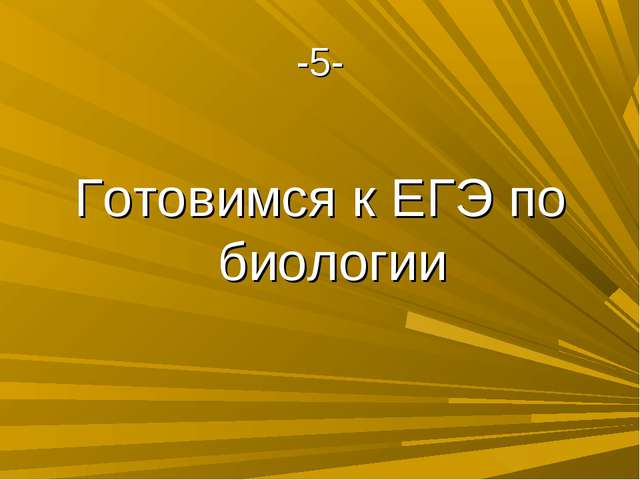 -5- Готовимся к ЕГЭ по биологии