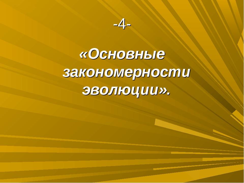 -4- «Основные закономерности эволюции».