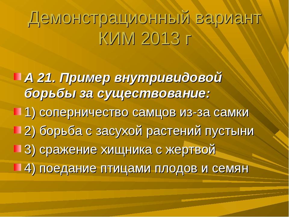Демонстрационный вариант КИМ 2013 г А 21. Пример внутривидовой борьбы за суще...