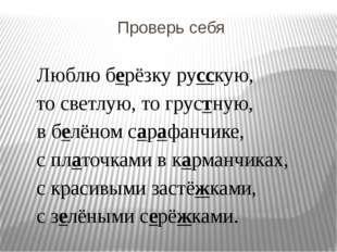 Проверь себя Люблю берёзку русскую, то светлую, то грустную, в белёном сарафа