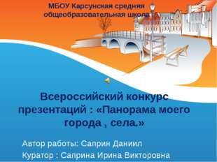 Всероссийский конкурс презентаций : «Панорама моего города , села.» Автор раб