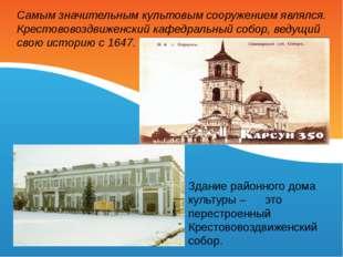 Самым значительным культовым сооружением являлся. Крестововоздвиженский кафед