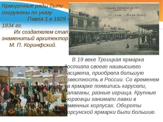 Ярморочные ряды были сооружены по указу Павла 1 в 1829 - 1834 гг. Их создател...