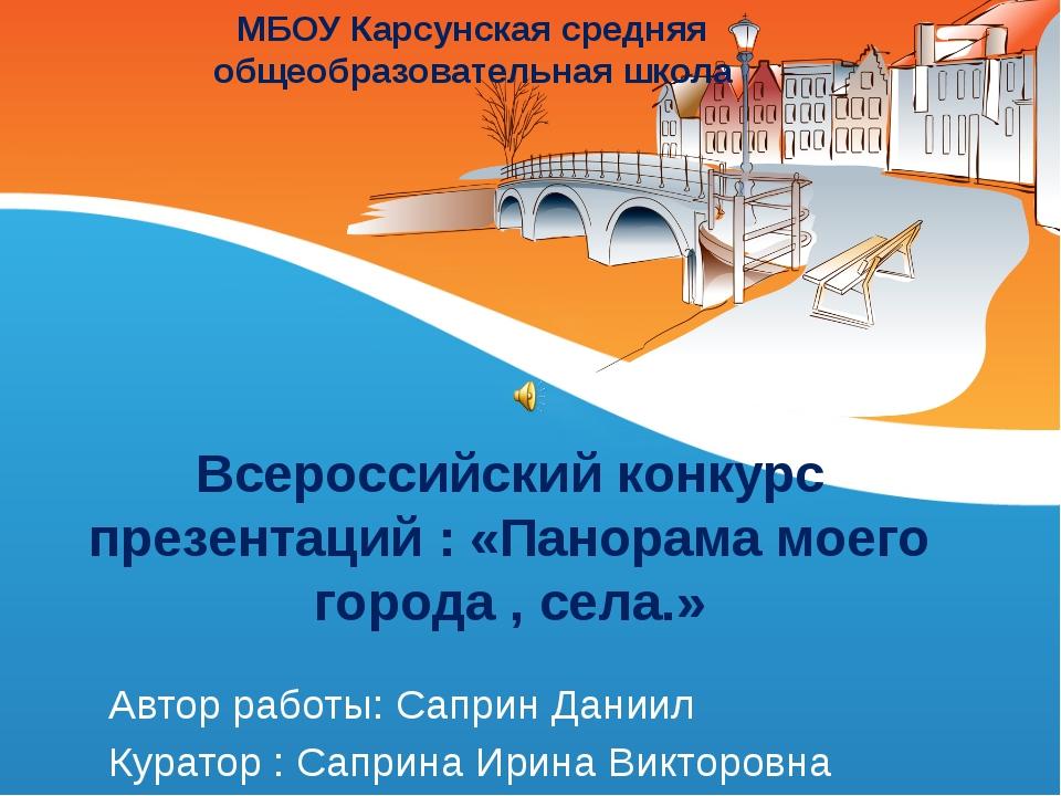 Всероссийский конкурс презентаций : «Панорама моего города , села.» Автор раб...