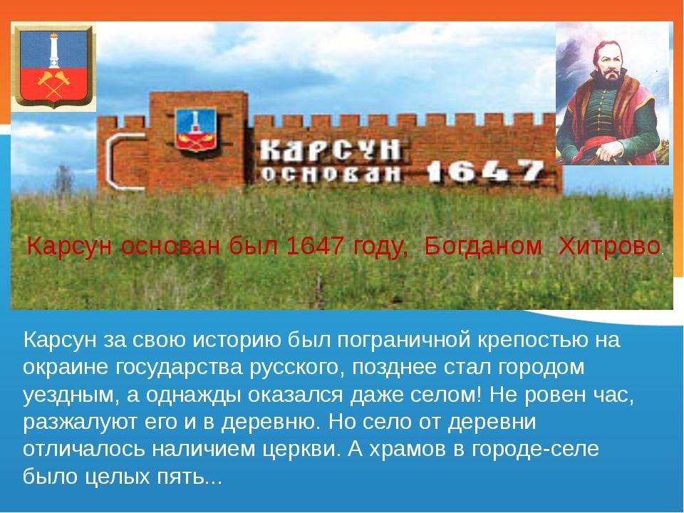 Карсун за свою историю был пограничной крепостью на окраине государства русск...