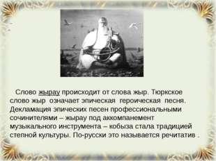 Слово жырау происходит от слова жыр. Тюркское слово жыр означает эпи
