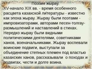 Поэзия жырау. XV-начало XIX вв. - время особенного расцвета казахской литера