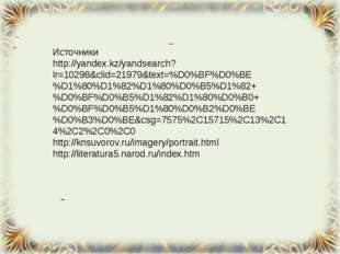 Источники http://yandex.kz/yandsearch?lr=10298&clid=21979&text=%D0%BF%D0%BE%
