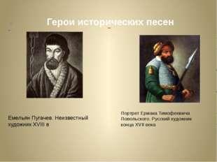 Герои исторических песен Емельян Пугачев. Неизвестный художник XVIII в Портр