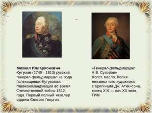«Генерал-фельдмаршал А.В. Суворов» Холст, масло. Копия неизвестного художник