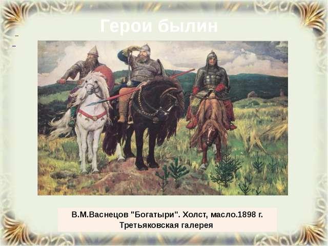 """Герои былин В.М.Васнецов """"Богатыри"""". Холст, масло.1898 г. Третьяковская гале..."""