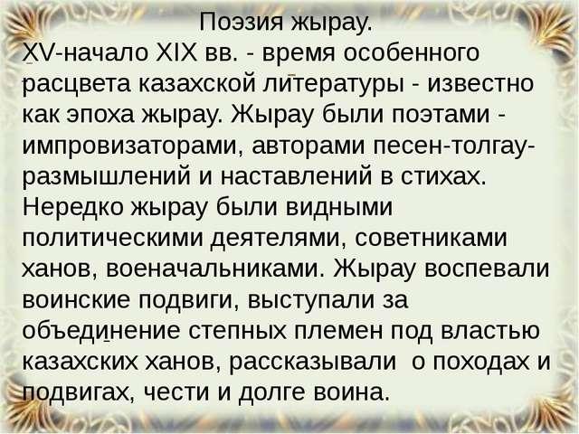 Поэзия жырау. XV-начало XIX вв. - время особенного расцвета казахской литера...