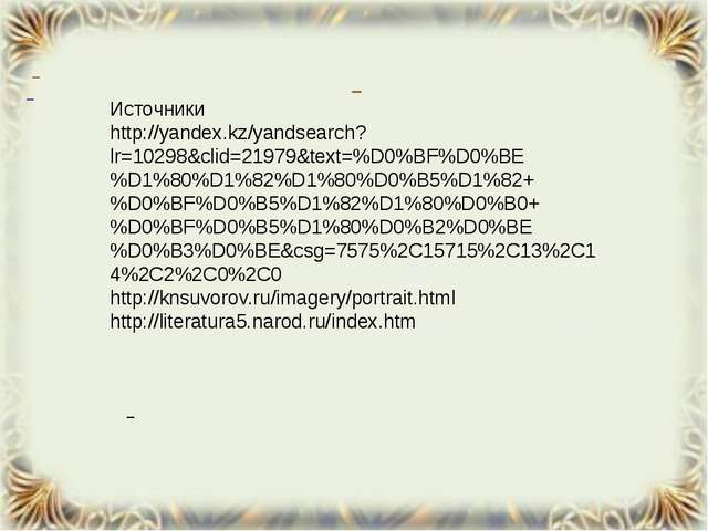 Источники http://yandex.kz/yandsearch?lr=10298&clid=21979&text=%D0%BF%D0%BE%...