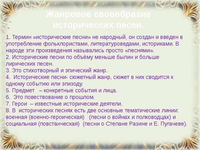 Жанровое своеобразие исторических песен. 1. Термин «исторические песни» не н...