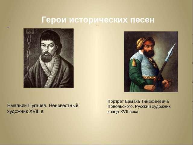 Герои исторических песен Емельян Пугачев. Неизвестный художник XVIII в Портр...