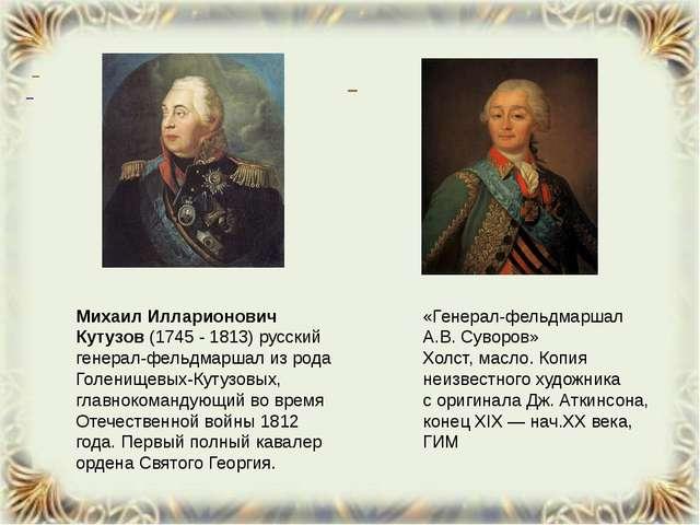 «Генерал-фельдмаршал А.В. Суворов» Холст, масло. Копия неизвестного художник...