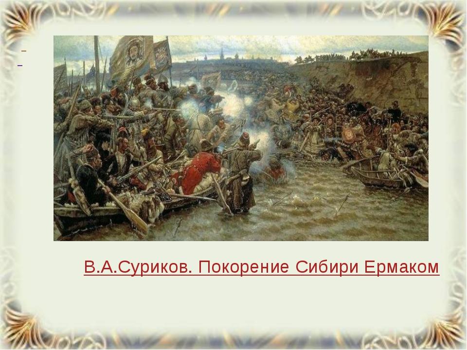 В.А.Суриков. Покорение Сибири Ермаком