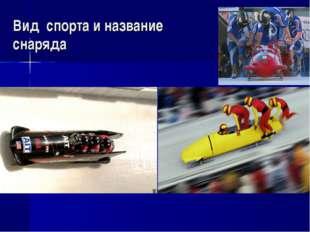 Вид спорта и название снаряда