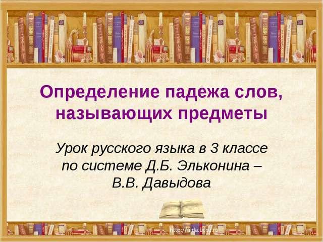 Определение падежа слов, называющих предметы Урок русского языка в 3 классе п...