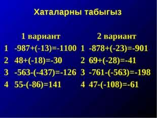 Хаталарны табыгыз 1 вариант2 вариант 1-987+(-13)=-11001-878+(-23)=-901 2