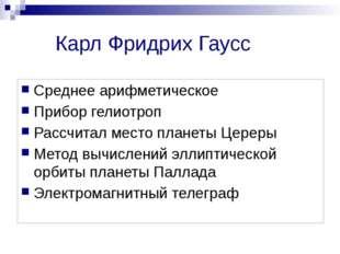 Карл Фридрих Гаусс Среднее арифметическое Прибор гелиотроп Рассчитал место пл