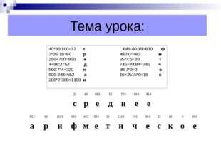 Тема урока: 40*80:100=32 с 649-40-19=600 ф 3*26-18=60 р482-0=482 м 250+700=9