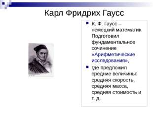 Карл Фридрих Гаусс К. Ф. Гаусс – немецкий математик. Подготовил фундаментальн