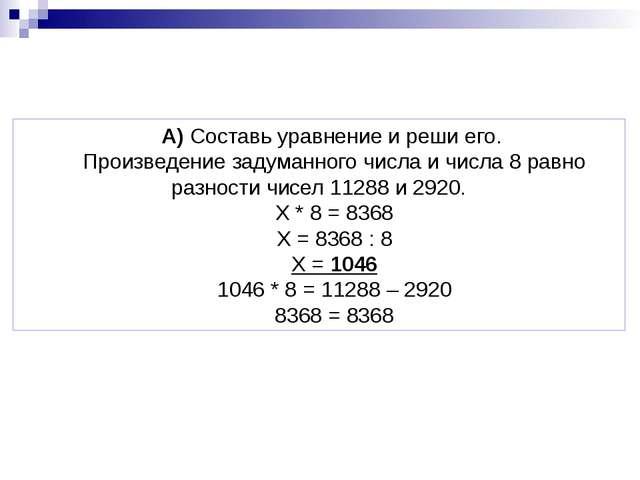 А) Составь уравнение и реши его. Произведение задуманного числа и числа 8 рав...