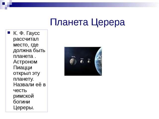 Планета Церера К. Ф. Гаусс рассчитал место, где должна быть планета . Астроно...